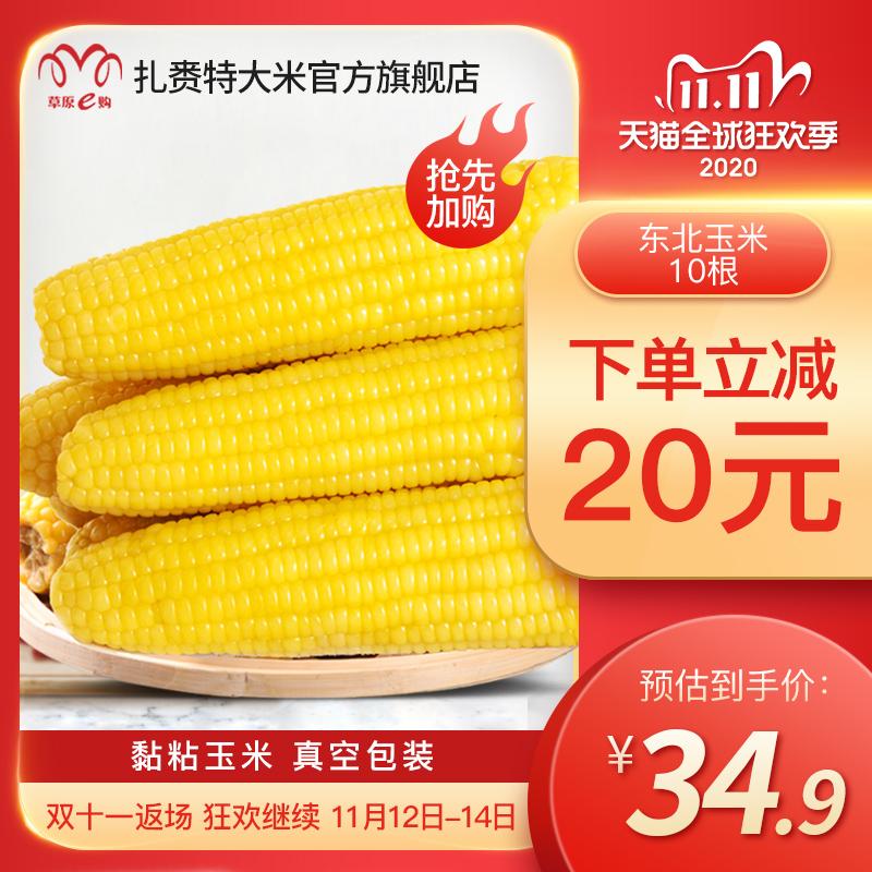 【10根量贩】内蒙现摘新鲜糯粘玉米棒