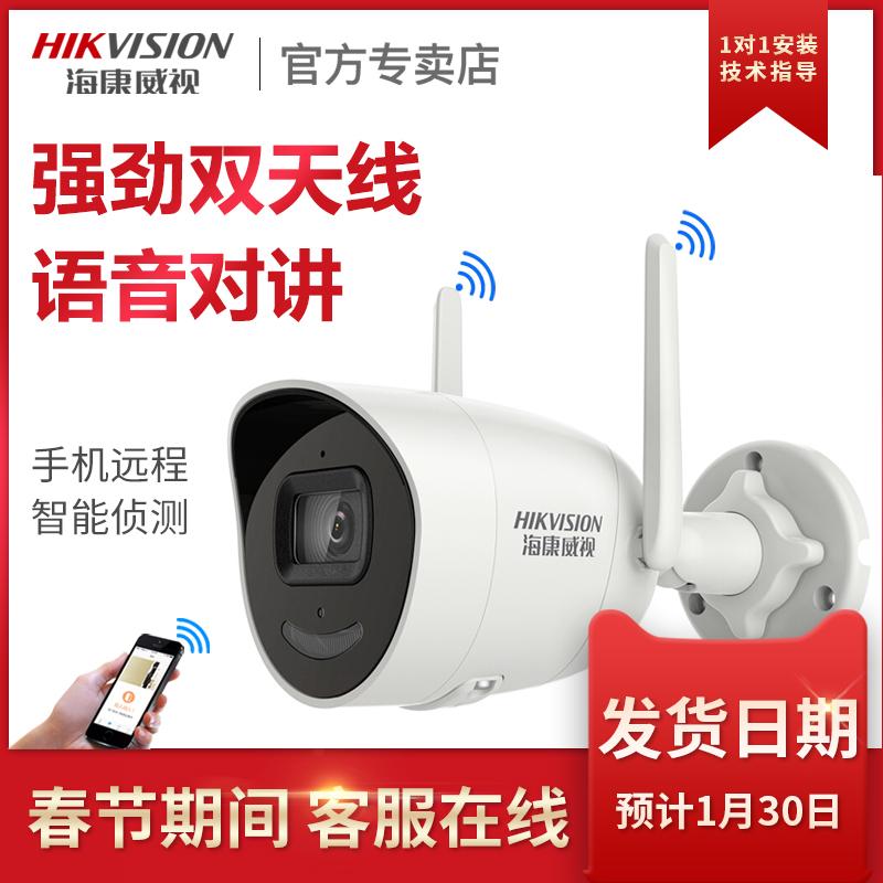 海康威视无线监控摄像头家用室内户外远程手机wifi智能识别监控器