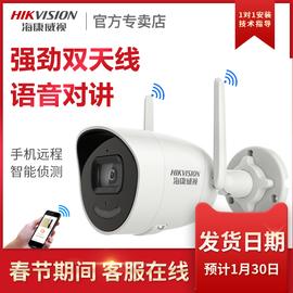海康威视无线监控摄像头家用室内户外远程手机wifi智能识别监控器图片