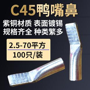 50平方接线端子断路器插针插片 鸭嘴鼻铜鼻子C45