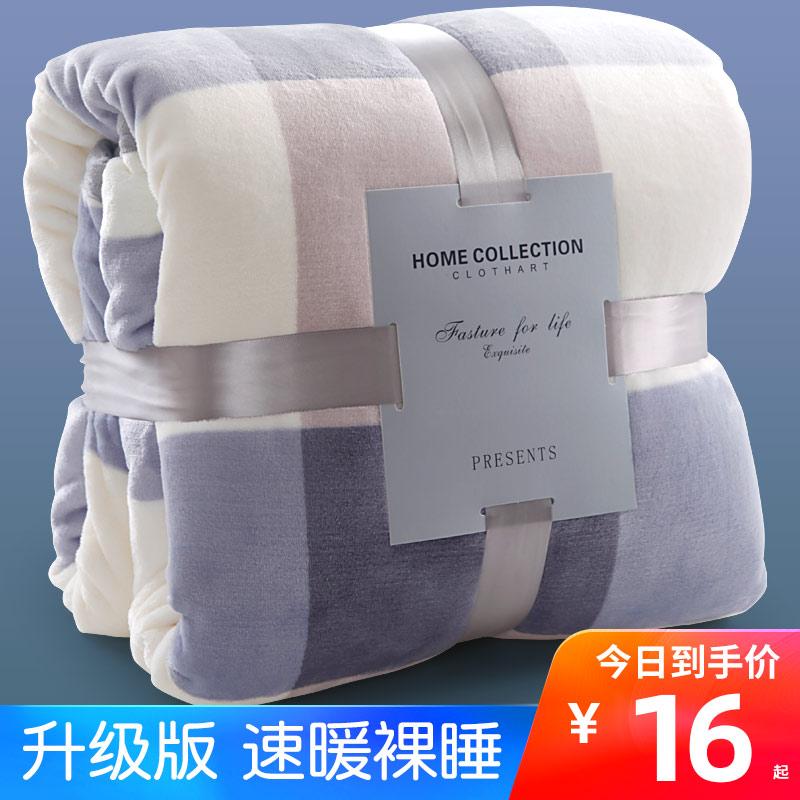 珊瑚绒毛毯加厚保暖铺床法兰被子好用吗