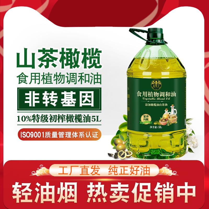 龙尊王特级初榨10%橄榄油食用油调和油家用大桶色拉油5L