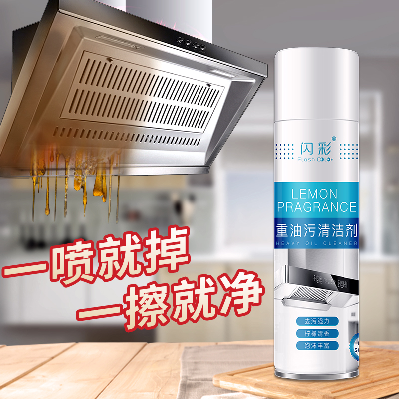 Multi functional cleaning agent for household kitchen range hood cleaning