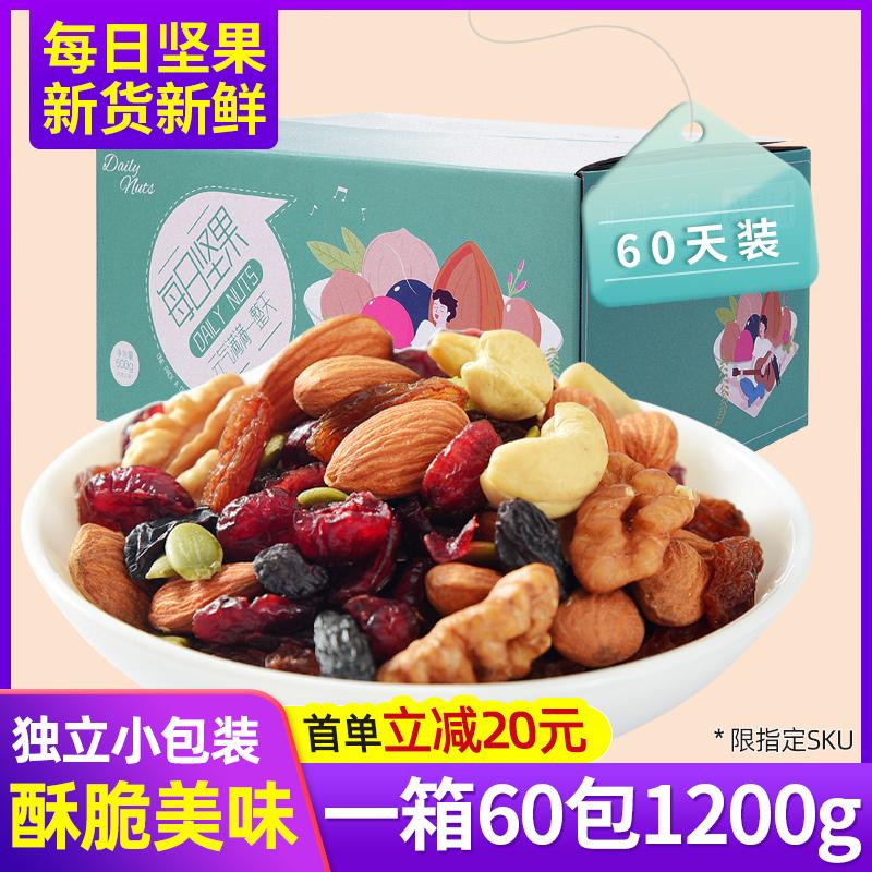 每日坚果坚果零食年货礼盒大礼包干果混合装小包装30包孕妇果仁散