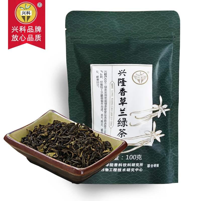 大大成兴科新茶正宗一级香草兰绿茶100g海南兴隆植物园特产茶叶天