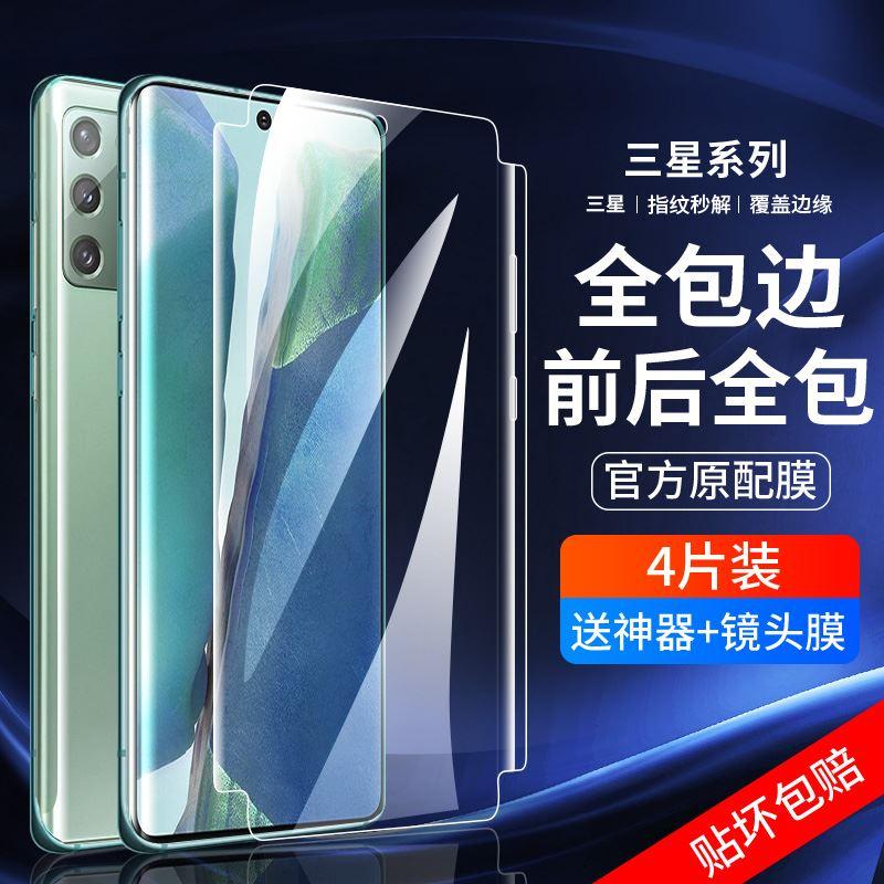 中國代購 中國批發-ibuy99 三星手机 适用三星note20钢化水凝膜三星note20U手机膜前后全包边原装ultra