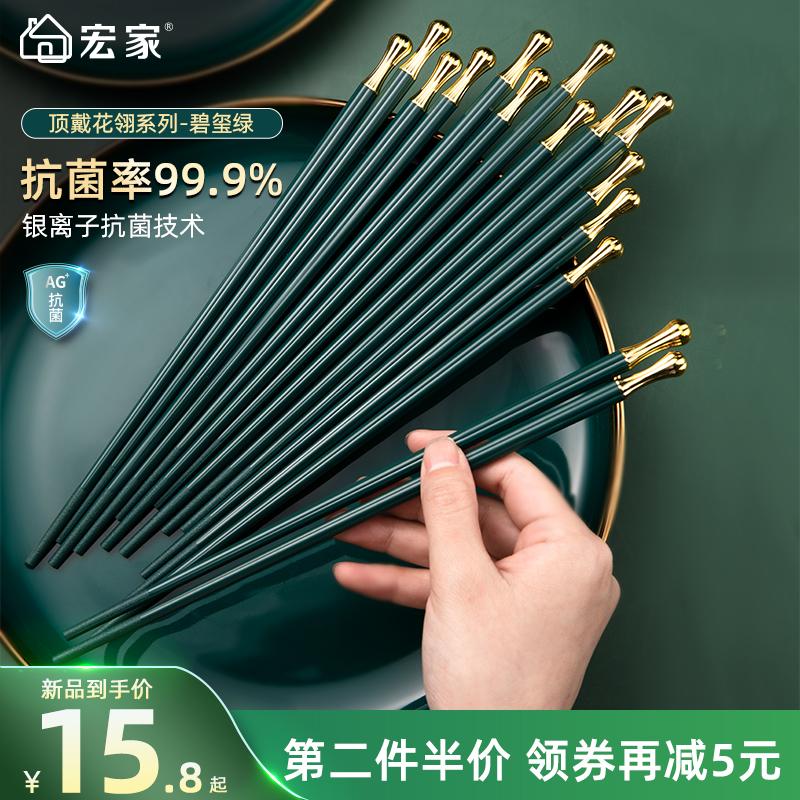 宏家筷子家用高端情侣防滑耐高温抗菌合金筷子高级日式轻奢风快子