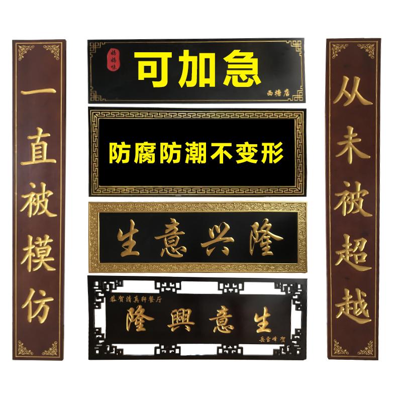 实木牌匾定做木雕开业木头匾额木匾仿古刻字招牌木质门头店铺对联