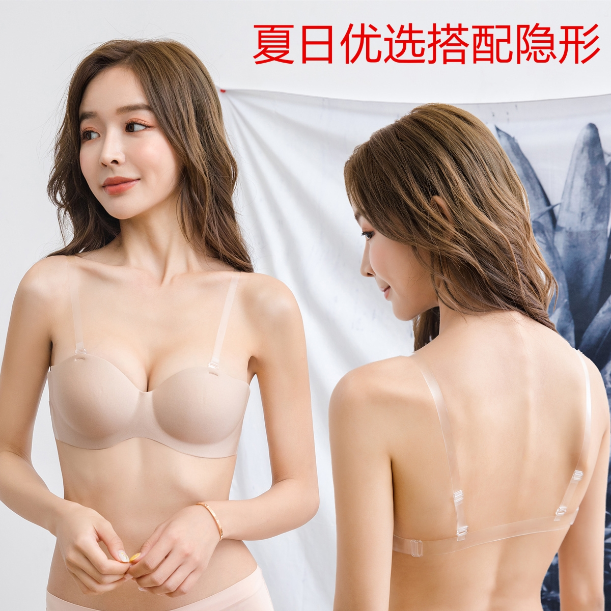 Victoria Strapless underwear gathers beautiful back, open back, invisible bra, wedding dress, the secret of bra
