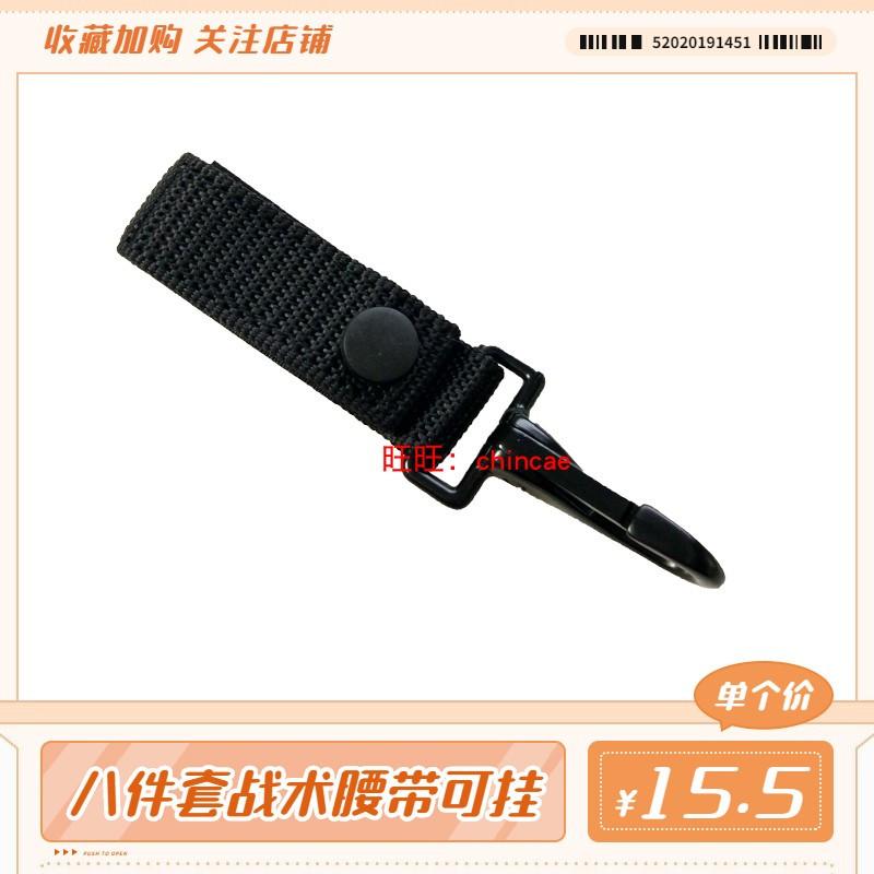 战术腰带挂扣装备挂勾多功能八件套附件户外眼镜钥匙手套挂钩尼龙