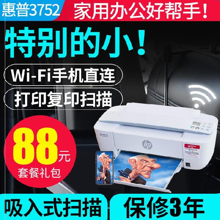 China multi function copying wireless waterproof copier printer integrated home Student Work Office A4 bedroom