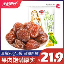 RICHDAYS清梅瘦瘦梅话梅青梅健康网红休闲零食清梅果干蜜饯果脯