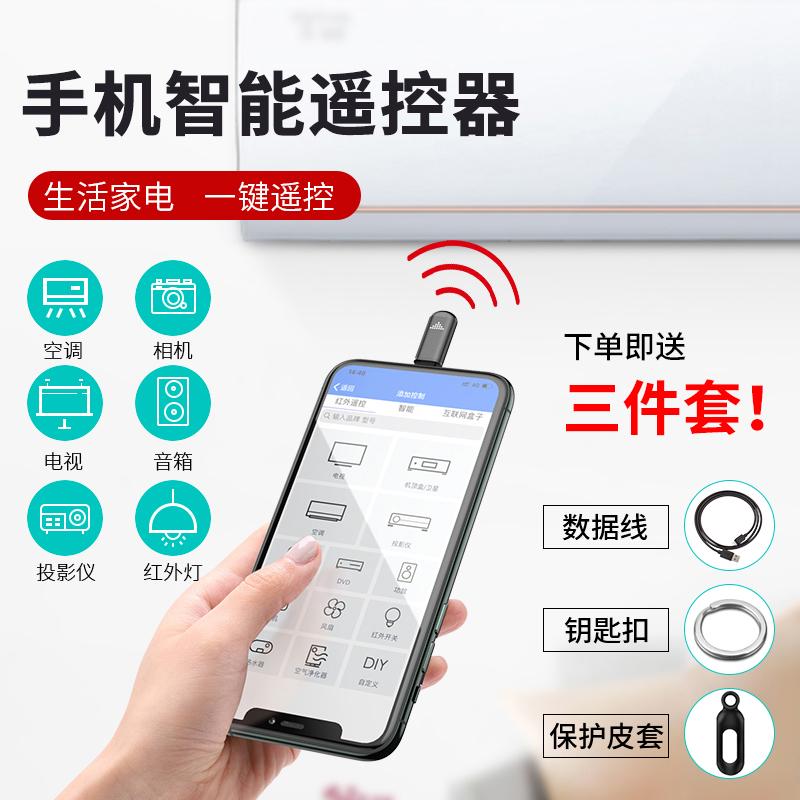 红外线发射器苹果xr华为vivo遥控器