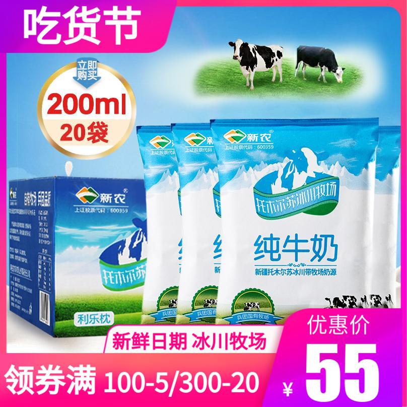 【新日期】新疆新农牛奶冰川纯牛奶全脂早餐奶整箱200ml*20袋