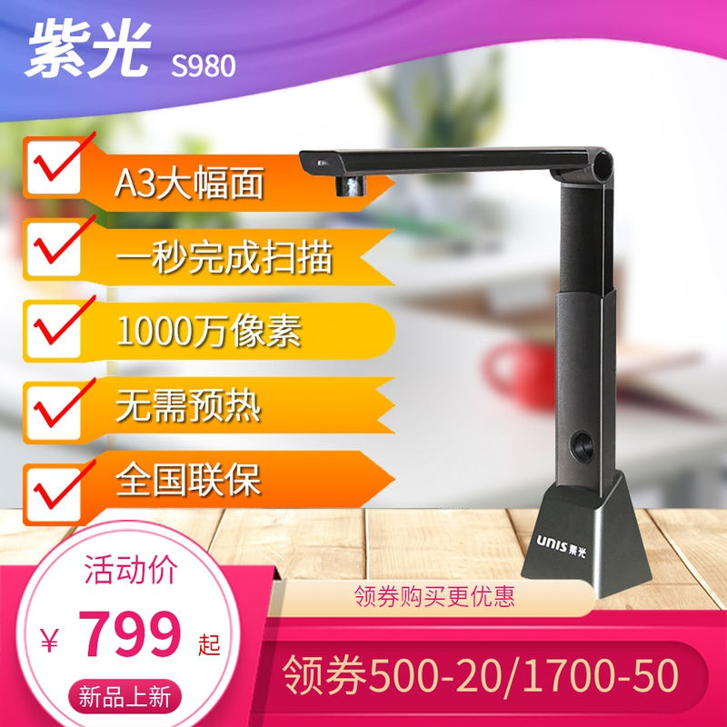 Instrument equipment HD c-shot live broadcast class 10000 edition tax office 1000 special pixel high scanner s980