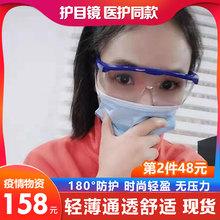 医护同款防护镜男女成人同款护目镜非医用防飞沫飞溅防尘顺丰包邮