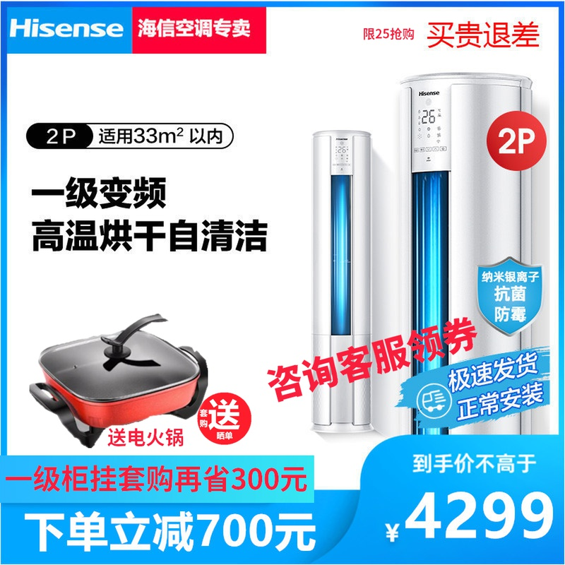 Hisense 2 P inverter cabinet kfr-50lw / e80a1 level I energy saving vertical air conditioning living room