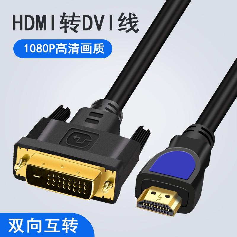 高清音频转接线hdmi转dvi线带hdml输出dvl转接头dpi显示器接口ham