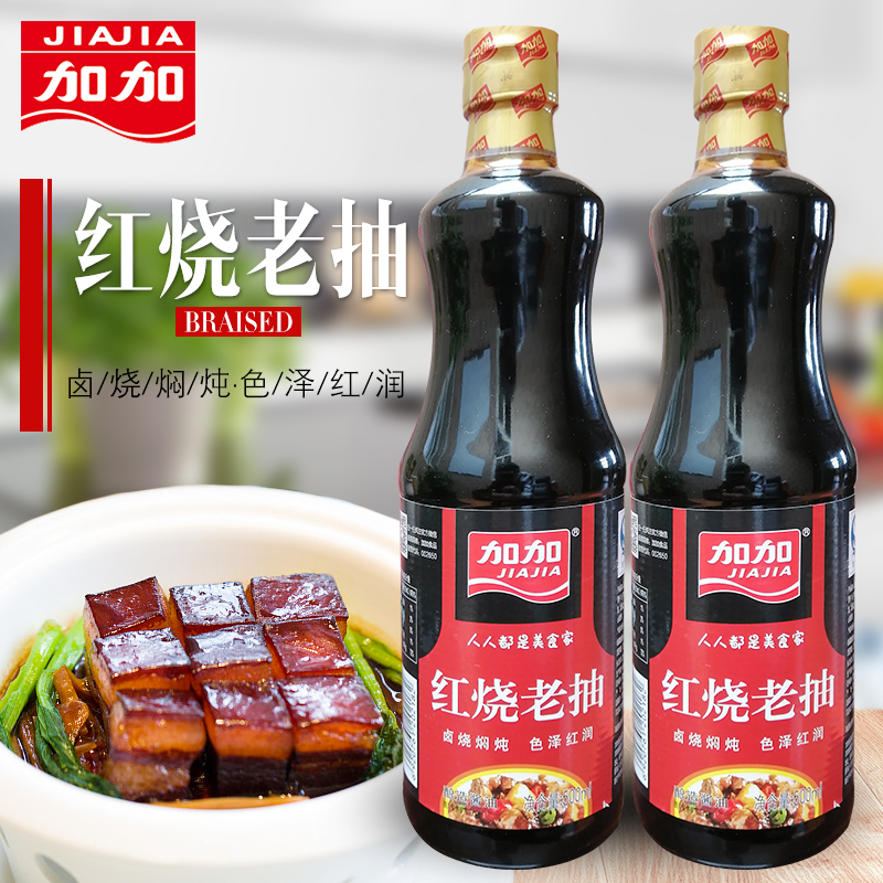 Add 500mlx2 bottles of braised soy sauce with braised soy sauce, color braised soy sauce with brine flavor, rich soy sauce flavor, new products in the kitchen