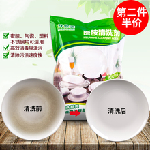 Special Purification Powder Melamine Tableware Plastic Porcelain-like Bowl Ceramic Cleaner Bleaching Purification Powder