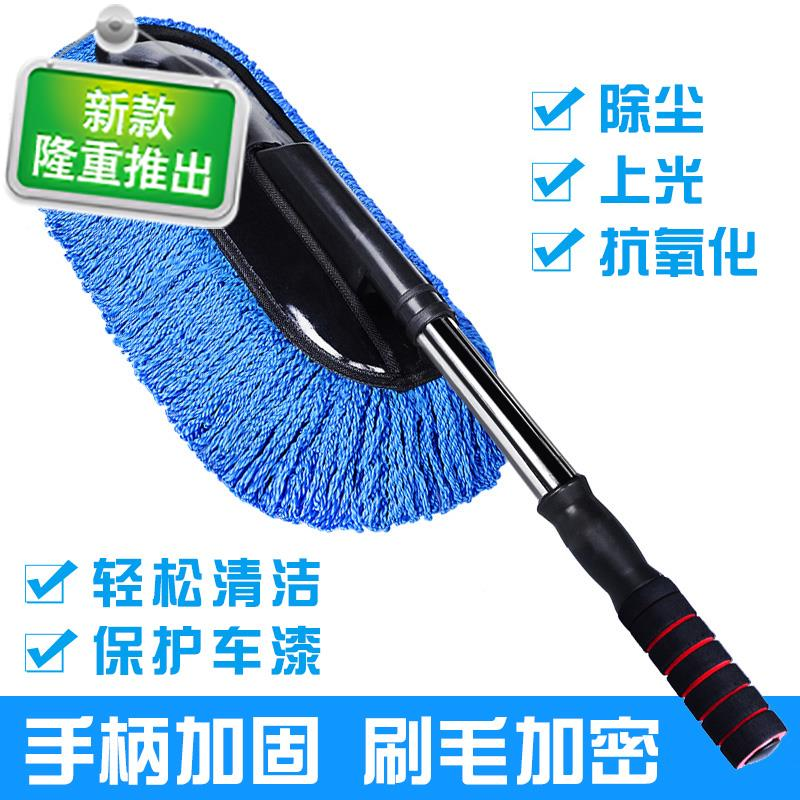 Accessories brush dust external roof 77 car supplies dust remover dust brush dust remover cotton thread free
