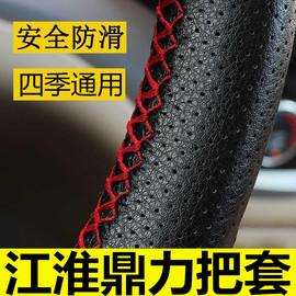适用于江淮鼎力自卸车配件装饰大货车手缝方向盘套把套驾驶室内饰
