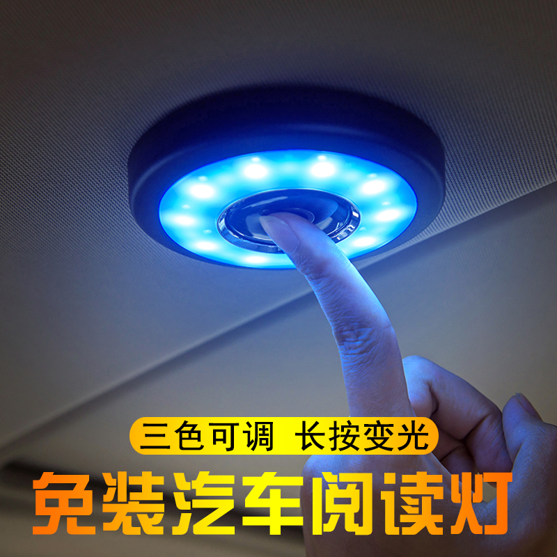 Car rear reading lamp, wireless ceiling lamp, back-up trunk LED lamp, interior lamp, decoration free