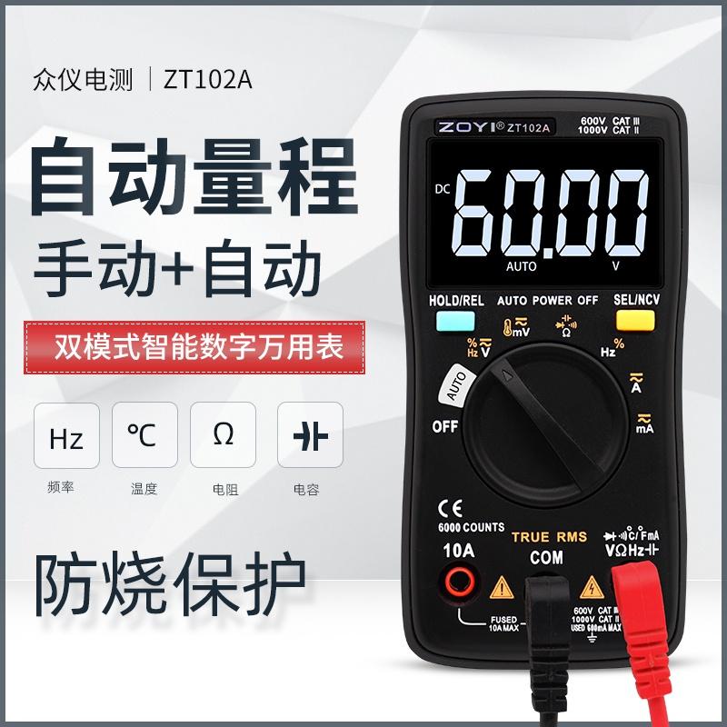 众仪ZT102A自动量程全保护真有效值数字智能防烧万用表电工维修专