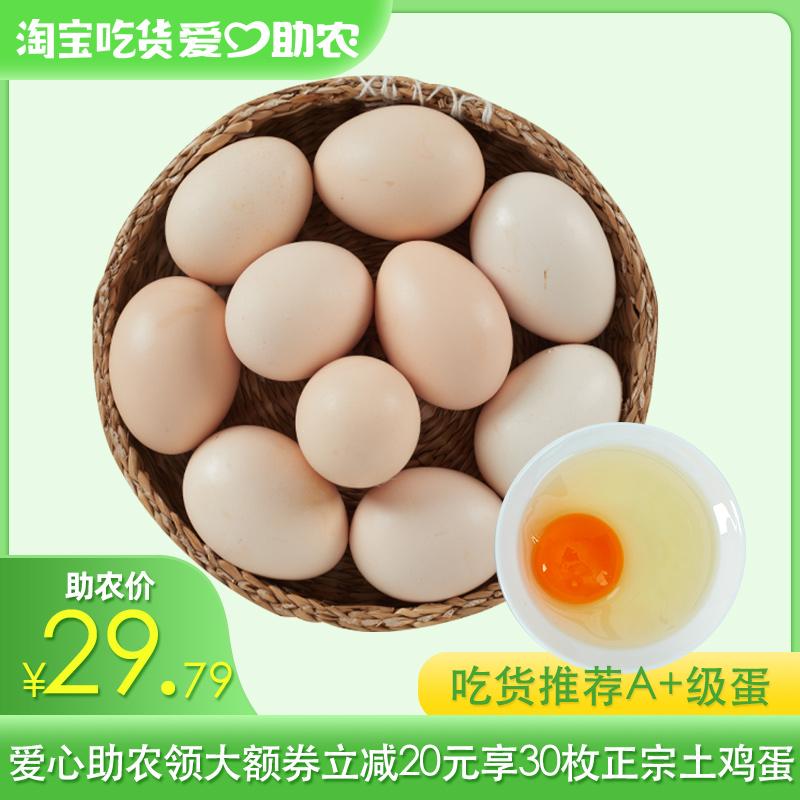 涢水乡 买一送一实发30枚 A+级无抗正宗散养农村当日产新鲜土鸡蛋