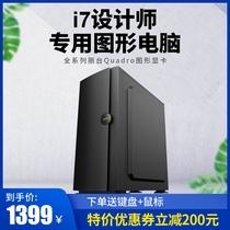 设计师专用电脑主机图形工作站i79700KFK2200黑果绘图建模3D渲染视频剪辑平面PS组装机台式全套高配整机