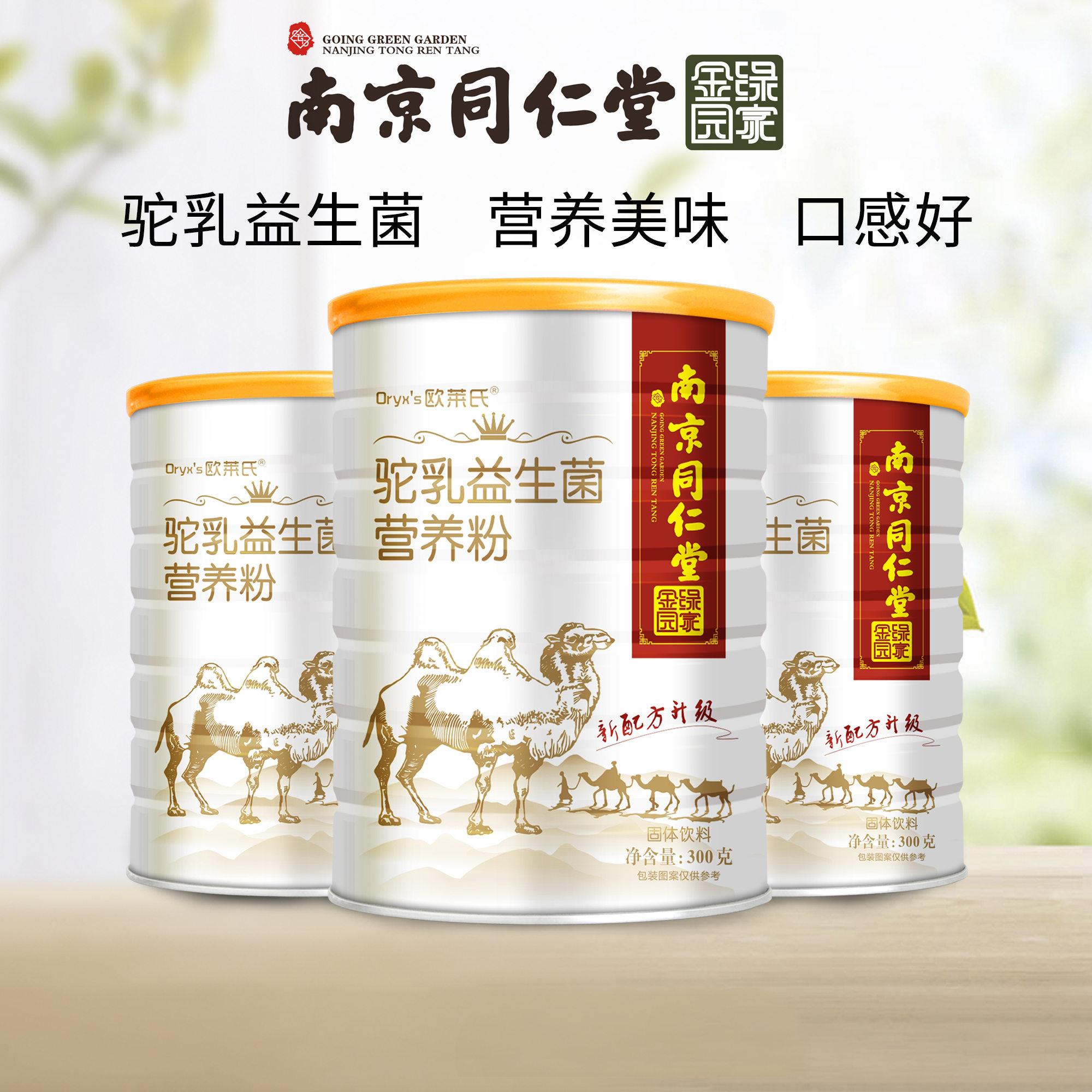 欧莱氏骆驼奶蛋白益生菌营养代餐粉中老年儿童官方旗舰店官网