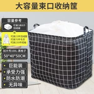 打包整理筐超大神器收纳装衣服袋子