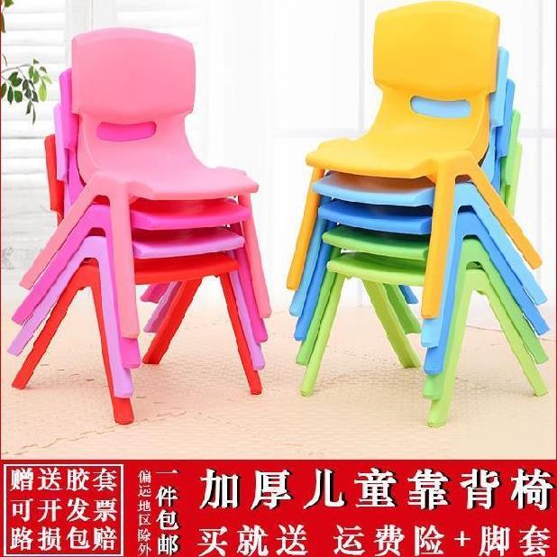 タオバオ仕入れ代行-ibuy99|桌椅|胶椅子靠背椅休闲懒人塑料儿童凳耐热矮凳无扶手课桌椅时尚宝宝