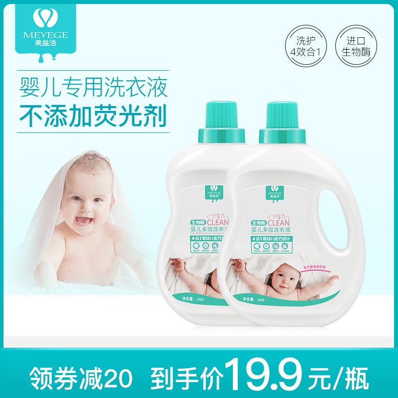 美益洁新生婴儿洗衣液宝宝专用洗衣液抑菌除螨儿童洗衣液超强去污