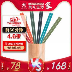 【文怡推荐】德国双立人 Now系列筷子6双装防滑防霉家用筷子餐具
