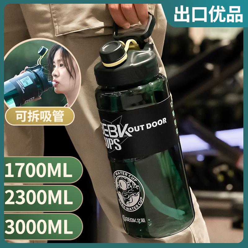 带吸管运动水杯男大容量便携健身水壶户外超大号杯子女水瓶3000ml