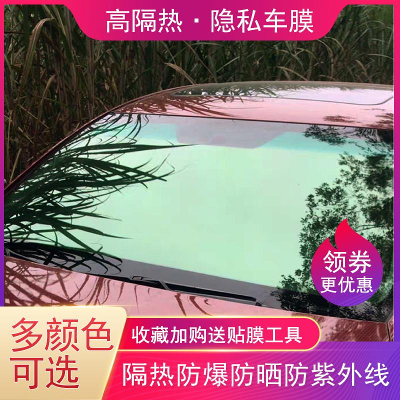 汽车贴膜车窗贴膜全车膜隔热防爆膜前挡风玻璃膜面包车防晒太阳膜