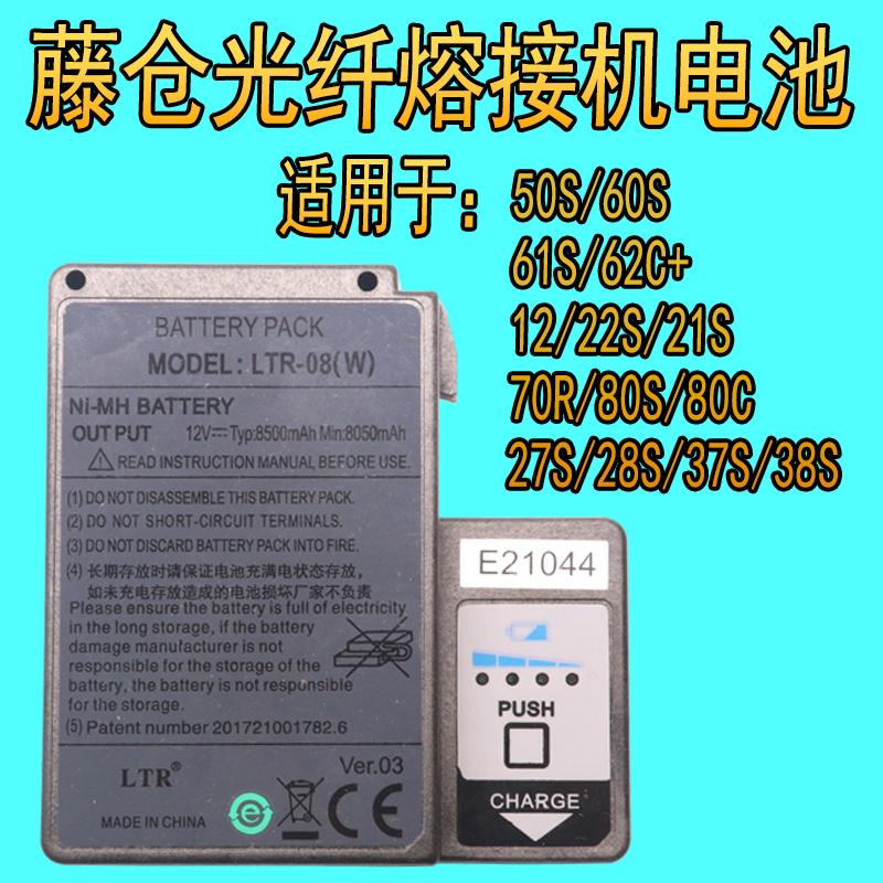 日本藤仓60s熔接机电池进口/国产FSM-60S 80S 61S 62C+ 50S 12S 21S 22S 27S 28S 锂电池BTR-08 BTR-06BTR-09