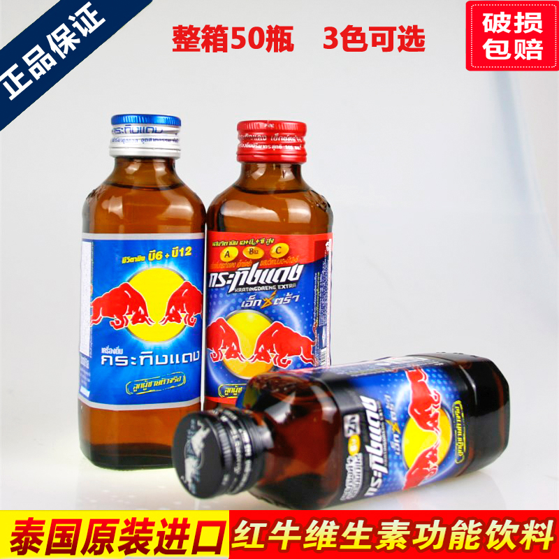 泰国红的牛 正品进口维生素饮料运动提神玻璃瓶装整箱50瓶150毫升