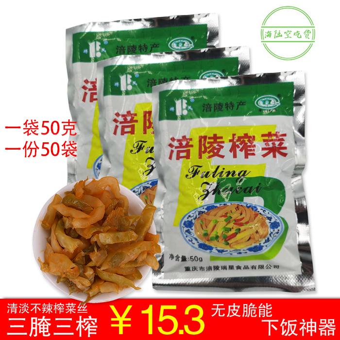 正宗重庆涪陵榨菜菜丝一箱装5斤50克小包不辣开胃下饭菜 乌江包邮