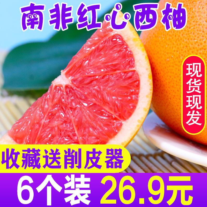 南非红心西柚葡萄柚包邮孕妇新鲜大果柚子红肉进口应当季水果整箱图片