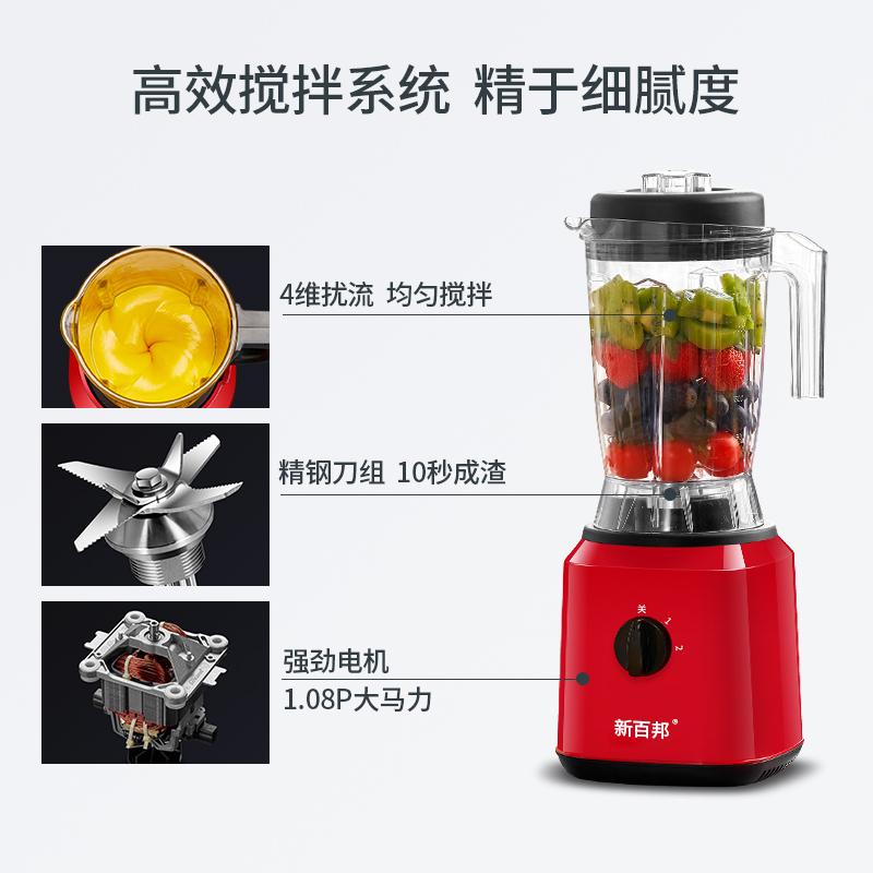 新百邦豆浆机家用小型全自动免过滤破壁机多功能料理机