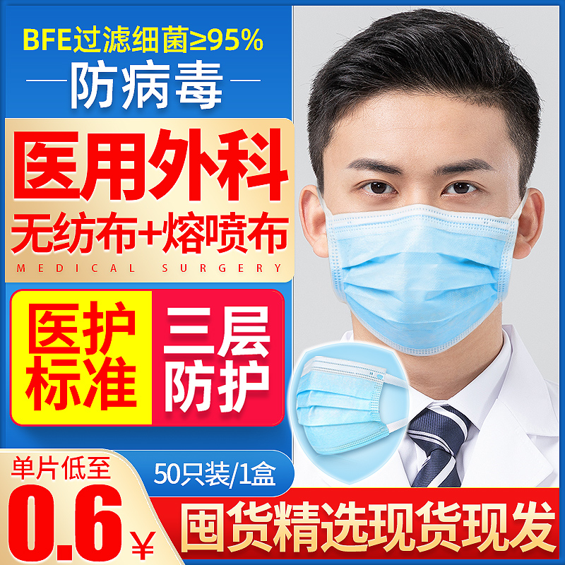 50 disposable medical surgical masks for medical care, medical treatment, prevention of germs, adult air permeability, three-layer protection for doctors