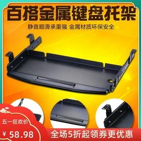 键盘拖板抽屉桌子带板电脑鼠标键盘拖拖架拖腕拖台式电脑桌托架