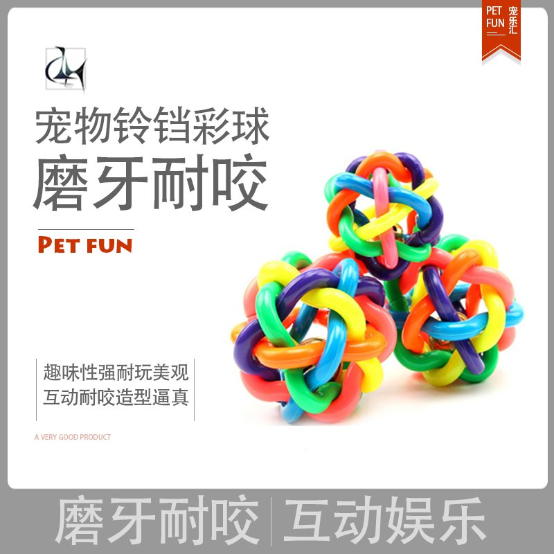 Bell ball, toy ball, voice, molar, bite resistance training, teddy bear, pup, cat, dog, toy, pet products