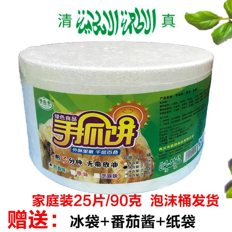 【穆真斋】清真手抓饼清真食品25片/90克桶装4.5斤台湾手抓饼包邮