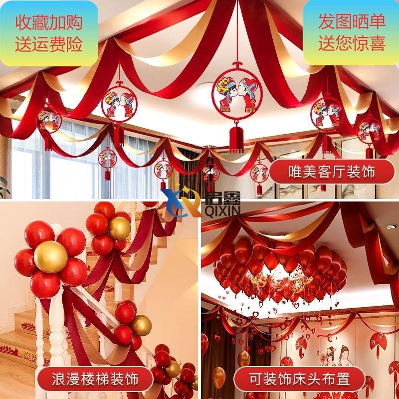 中國代購 中國批發-ibuy99 彩带 浪漫中式欧式新房家居用品大气套装ins拉花彩带结果男方结婚婚庆
