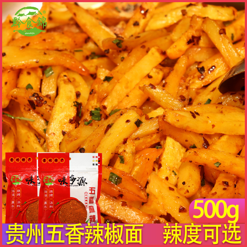 Guizhou specialty spicy chili noodles 500g qianshijin barbecue dry dish dipped in water, wok Luoguo seasoning bag
