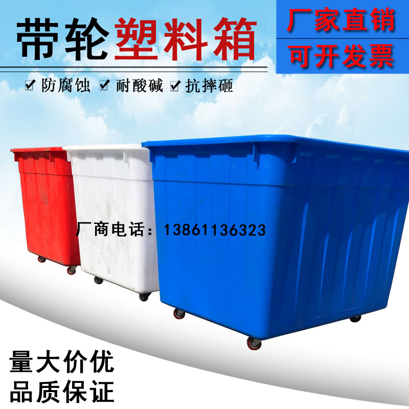 Thickened plastic case with wheel trapezoidal garment factory storage turnover box pulley large warehouse handling storage box