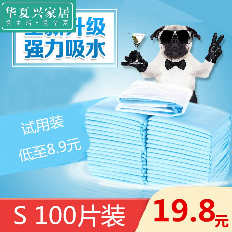 Dog diaper dog diaper 100 tablets instruction urine pad gold wool with pet disposable diaper thickening deodorization